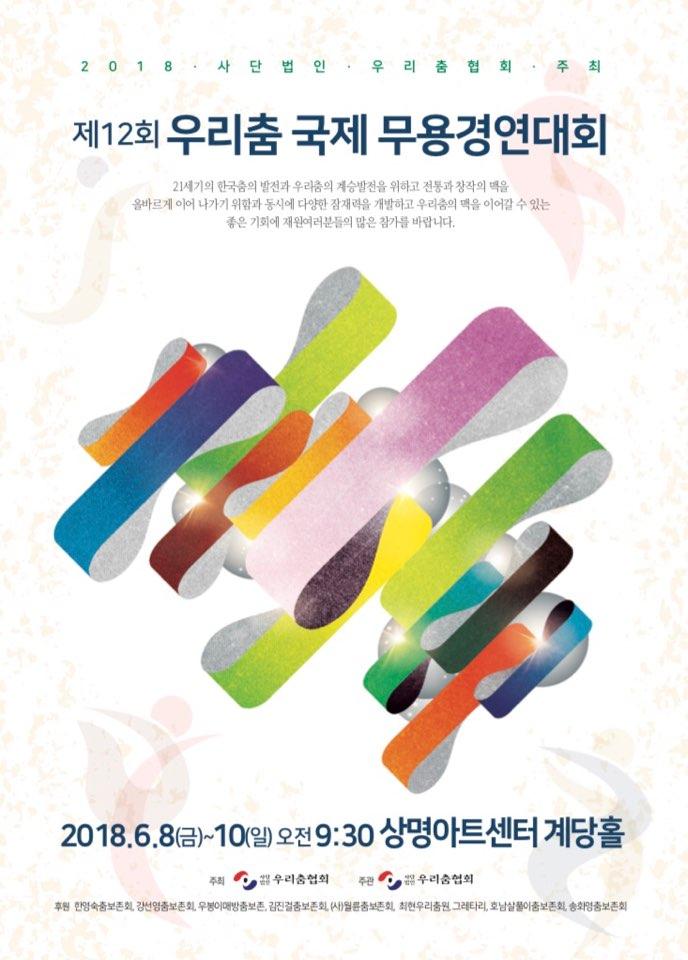 제12회우리춤 국제 무용경연대회 포스터.jpg