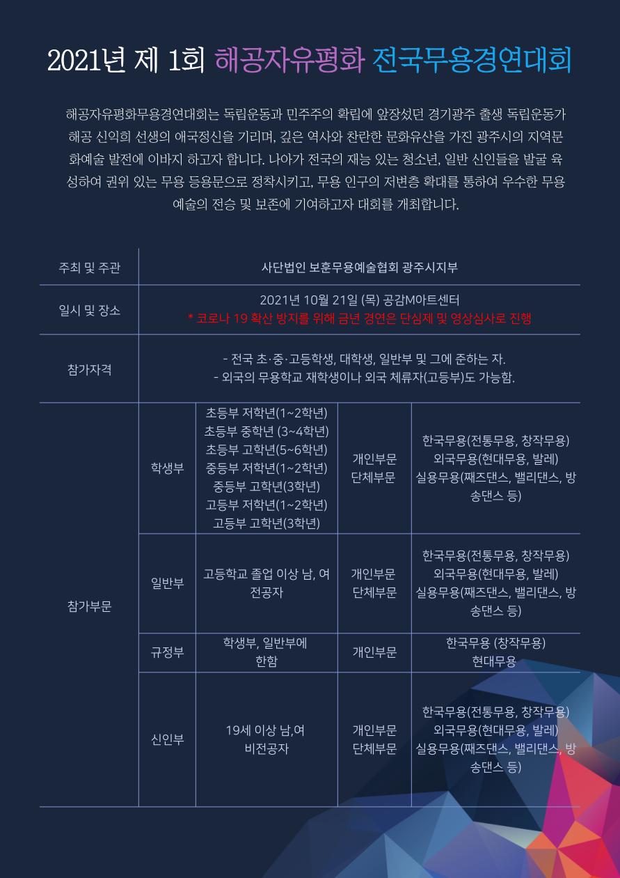 2021 제1회 해공자유평화 전국무용경연대회2.png
