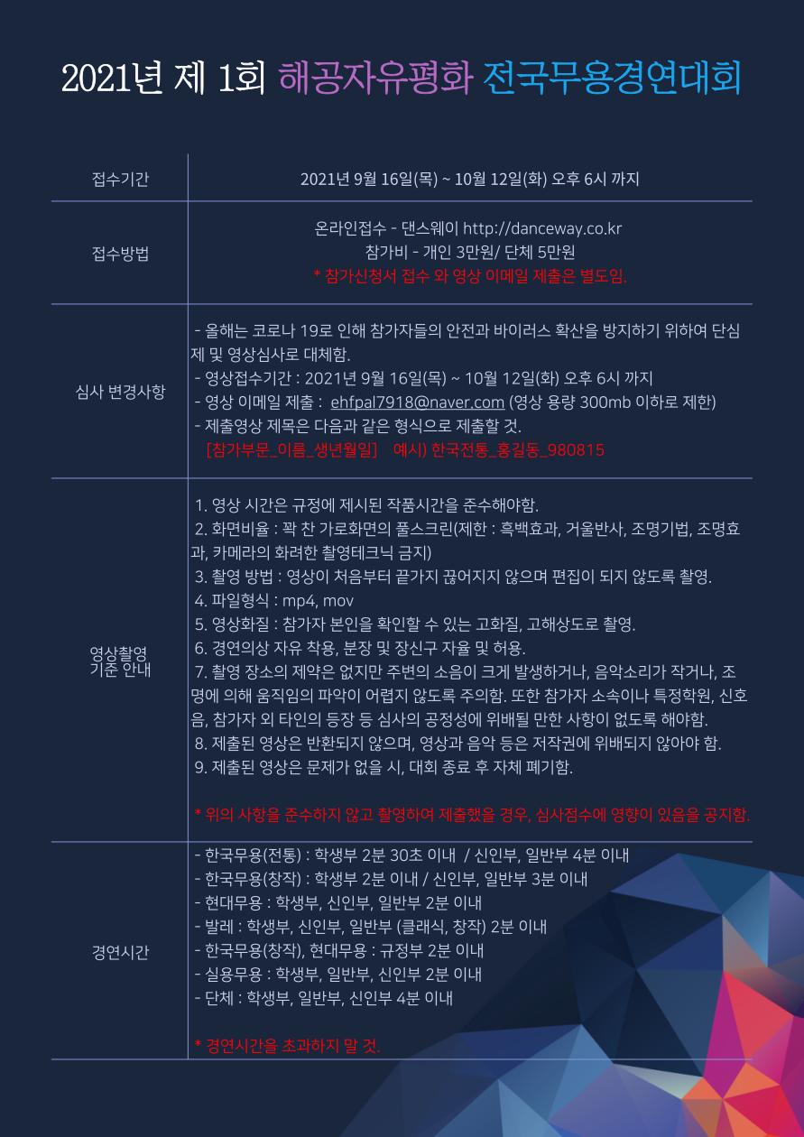 2021 제1회 해공자유평화 전국무용경연대회3.png