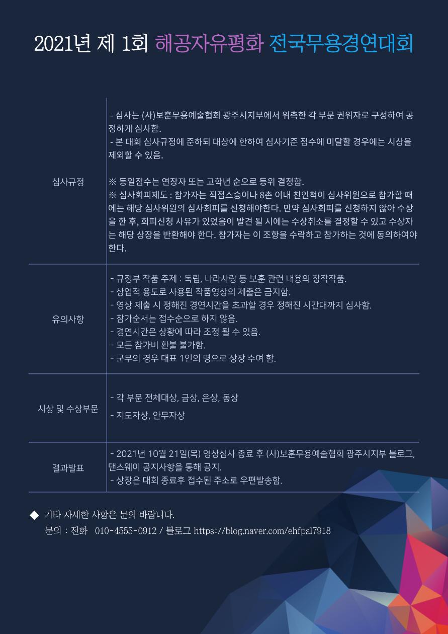 2021 제1회 해공자유평화 전국무용경연대회4.png