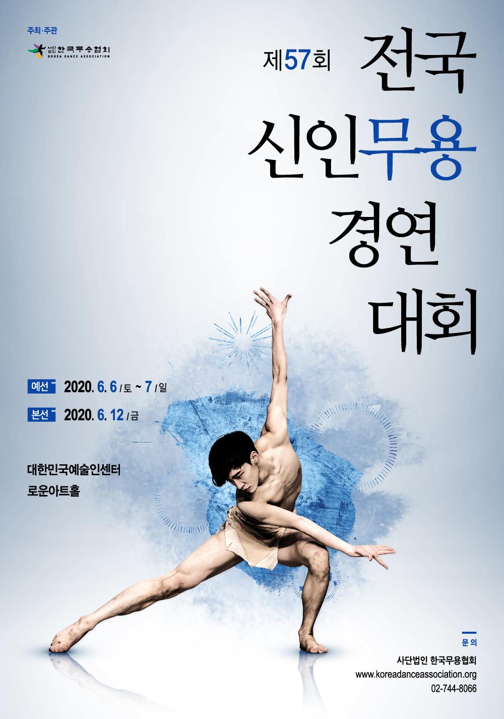전국신인무용경연대회.jpg