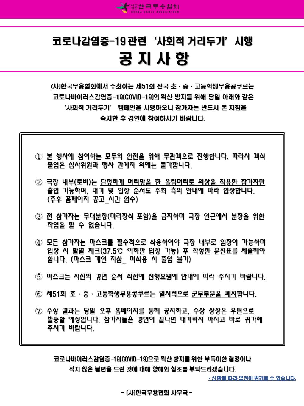 한국무용협회 공지사항.png