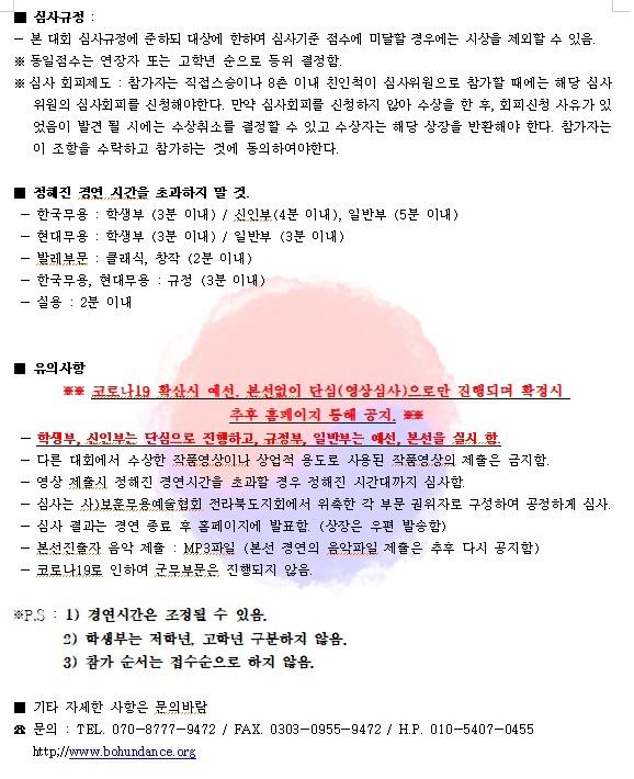 광복절기념 제16회 차세대 전국무용경연대회4.jpg