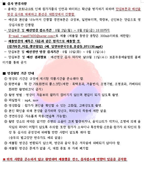 광복절기념 제16회 차세대 전국무용경연대회3.jpg