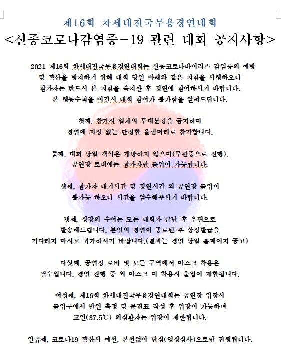 광복절기념 제16회 차세대 전국무용경연대회6.jpg