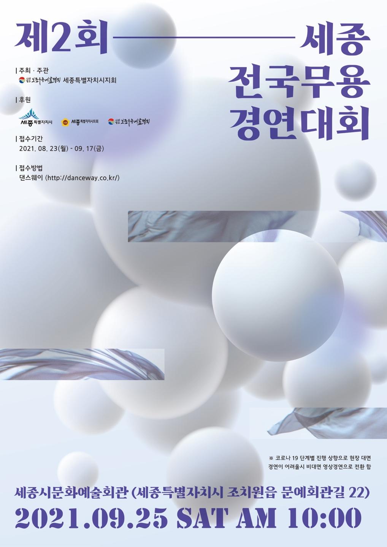 제2회 세종전국무용경연대회1.jpg