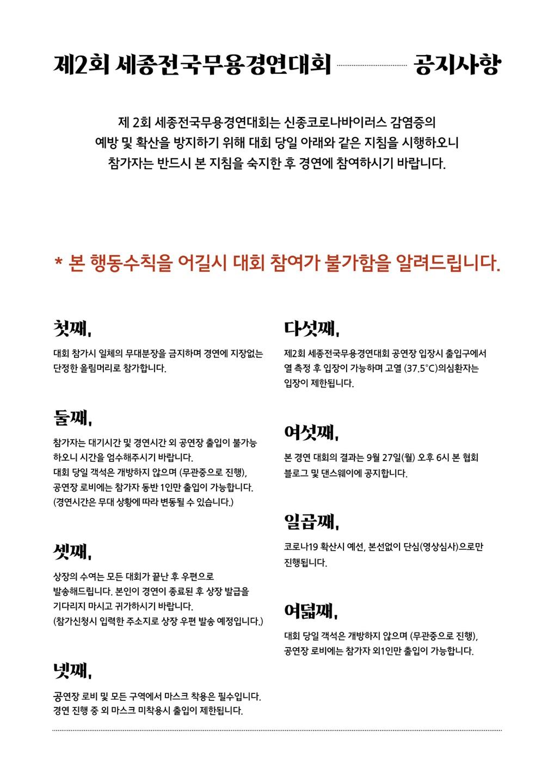 제2회 세종전국무용경연대회4.jpg