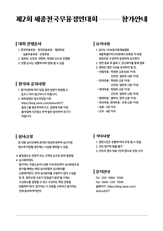 제2회 세종전국무용경연대회3.jpg
