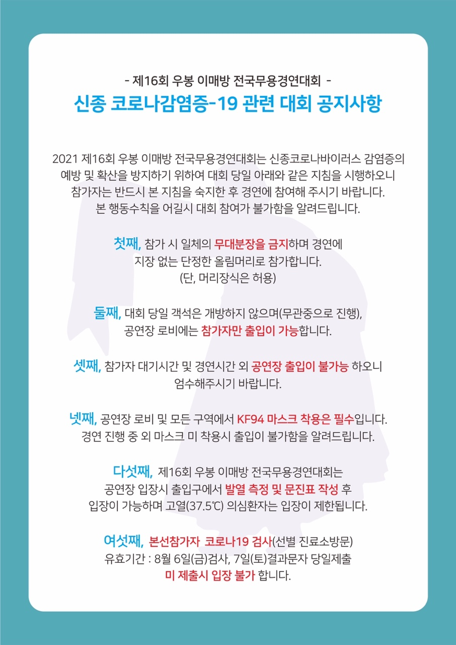 제16회 우봉 이매방 전국무용경연대회3.jpg