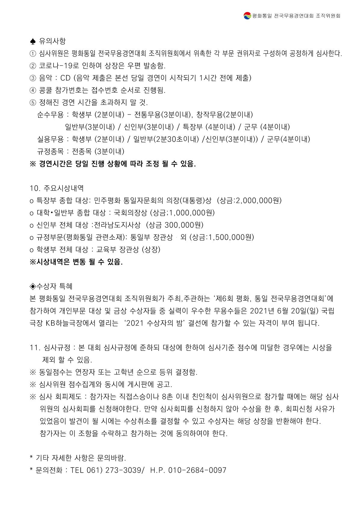 평화통일 개최요강4.jpg
