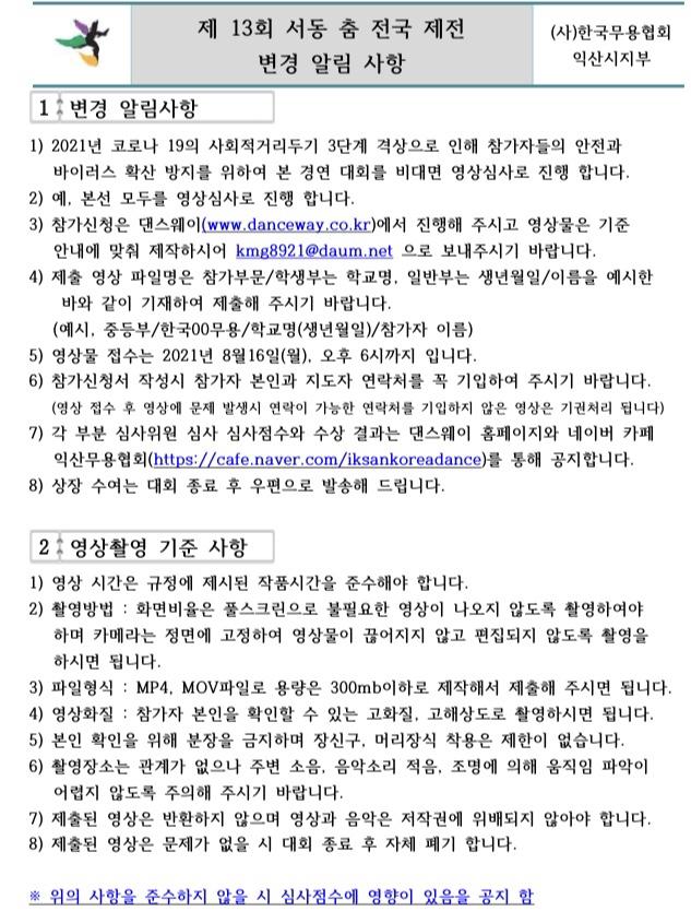 제13회 서동춤 전국제전 변경알림사항.jpg