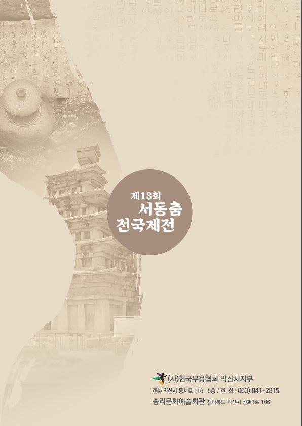 제13회 서동춤전국재전대회요강4.JPG