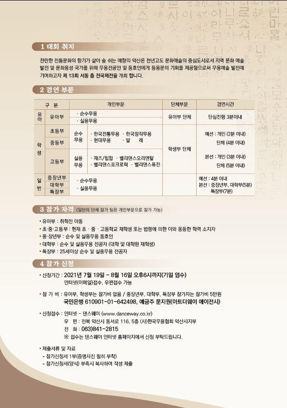 제13회 서동춤전국재전대회요강2.JPG