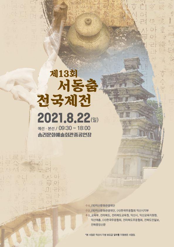 제13회 서동춤전국재전대회요강1.JPG