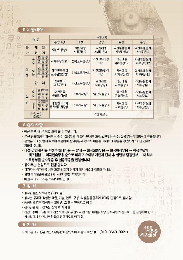 제13회 서동춤전국재전대회요강3.JPG