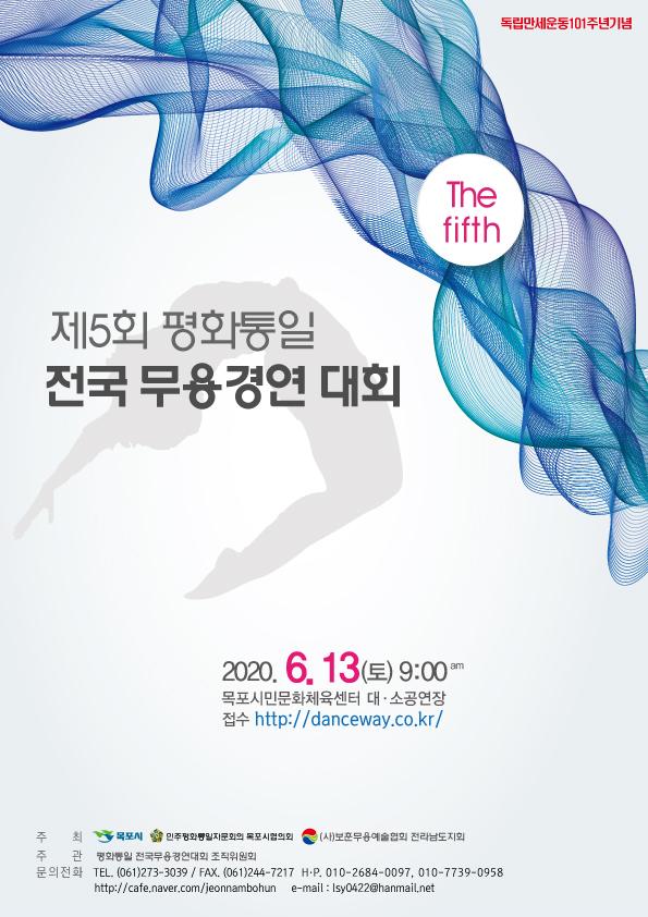 제5회 평화통일 전국무용경연대회.png