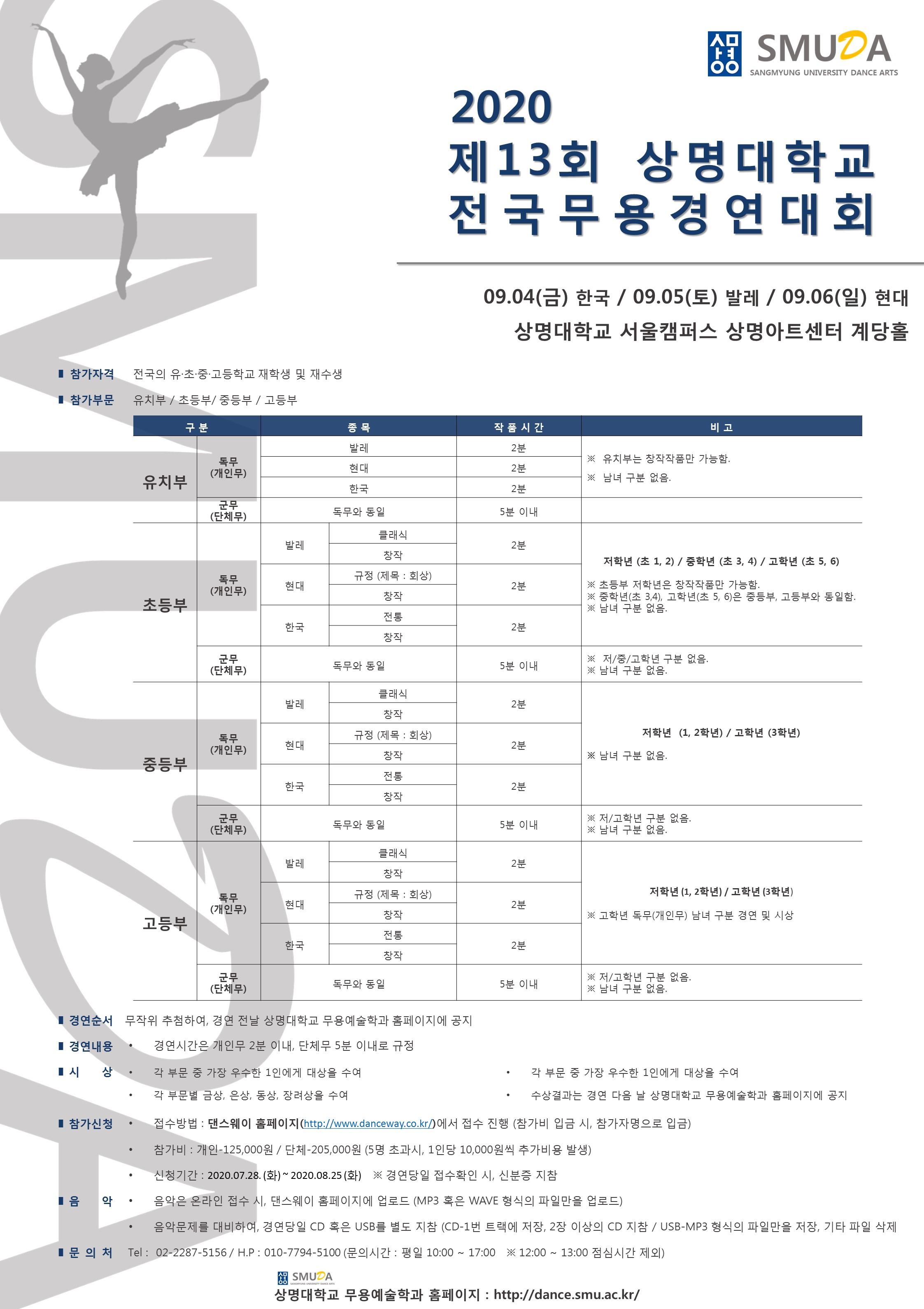2020 콩쿨 개최요강.jpg