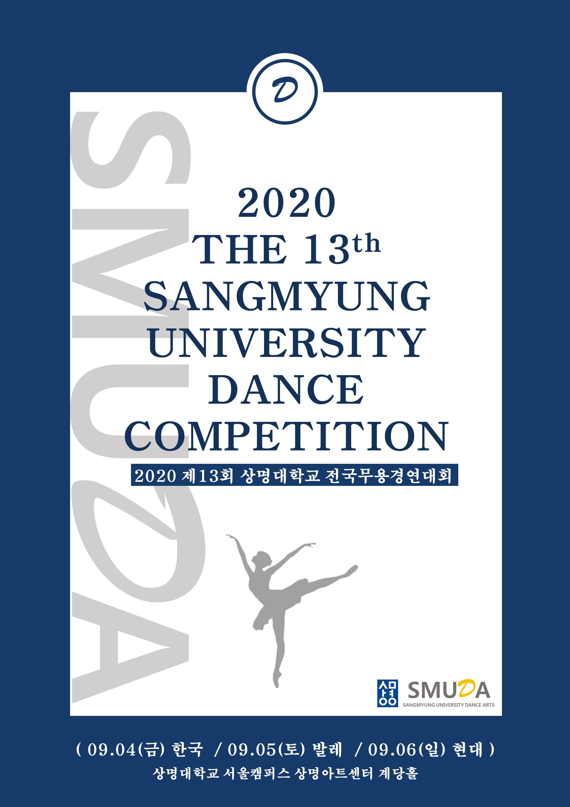 2020 콩쿨 포스터.jpg