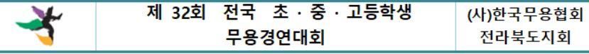 제32회 초중고 경연대회.jpg