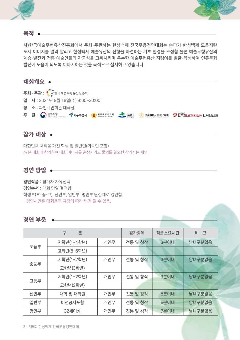 0729_제5회 한성백제 - 전국무용대회 - 리플릿(최종)_2.jpg