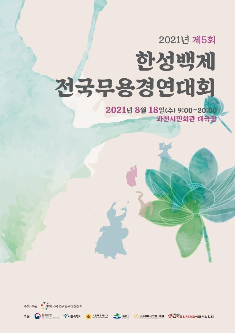 0729_제5회 한성백제 - 전국무용대회 - 리플릿(최종)_1.jpg