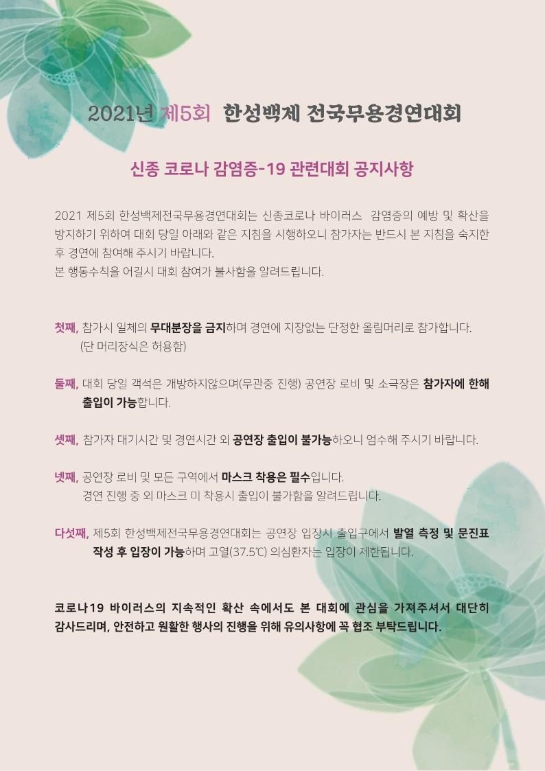 0729_제5회 한성백제 - 전국무용대회 - 리플릿(최종)_5.jpg