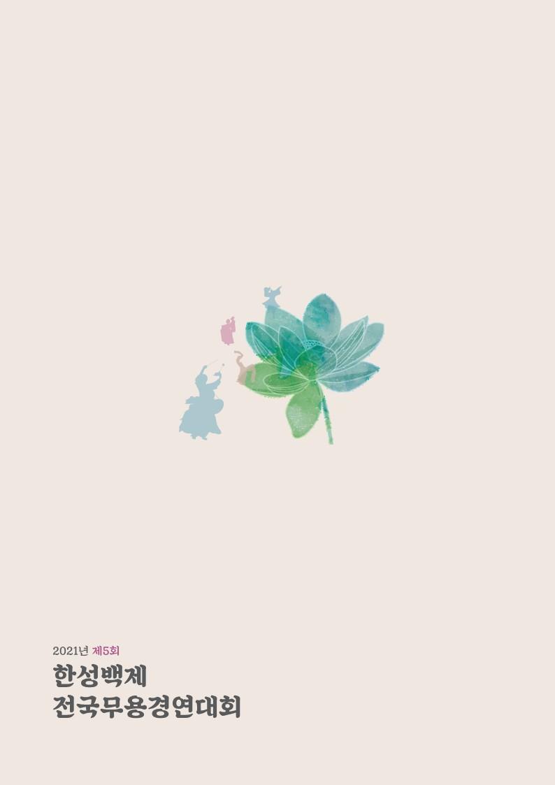 0729_제5회 한성백제 - 전국무용대회 - 리플릿(최종)_6.jpg