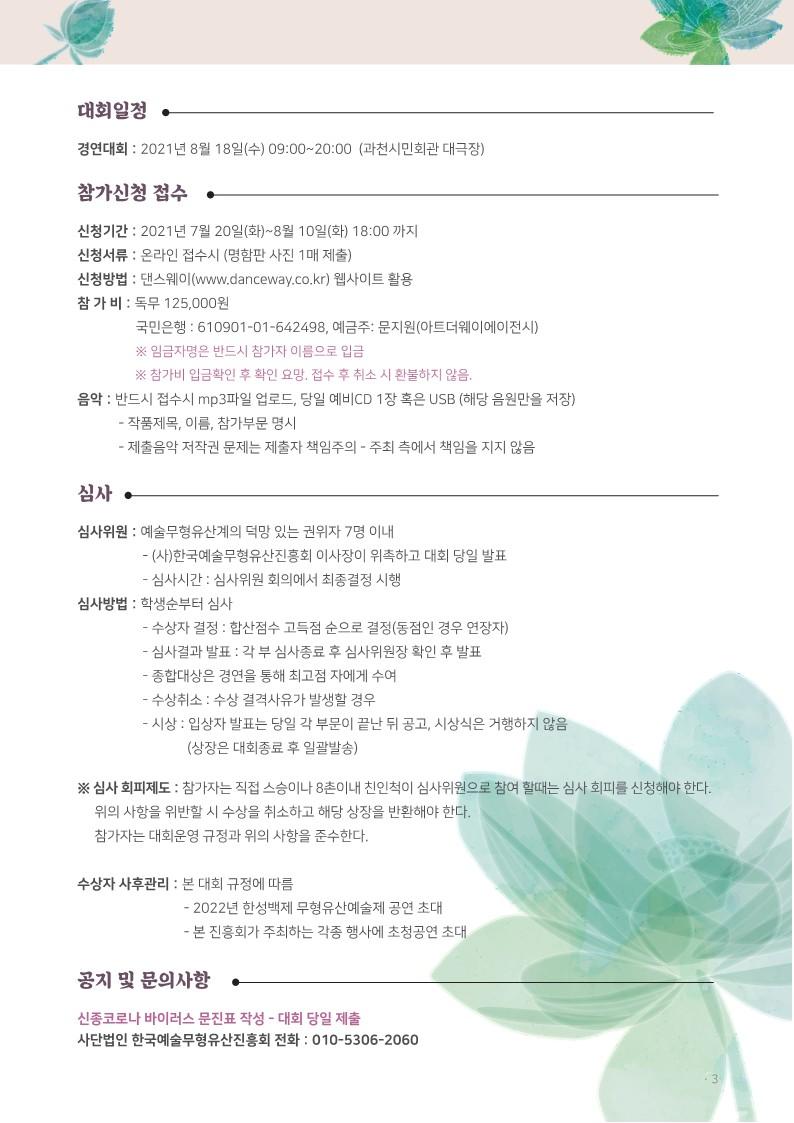 0729_제5회 한성백제 - 전국무용대회 - 리플릿(최종)_3.jpg