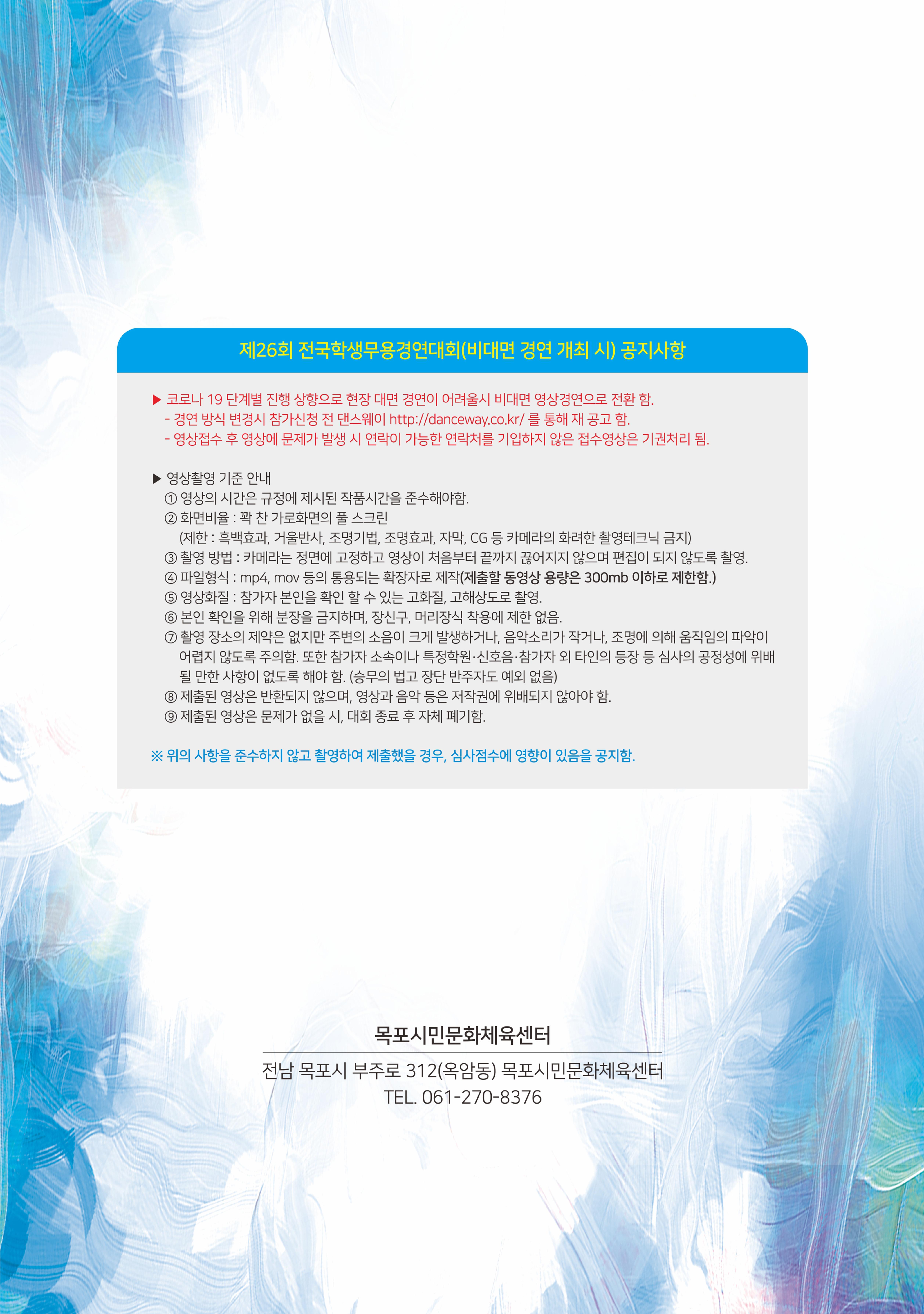2021 제26회 전국학생 무용경연대회4.jpg