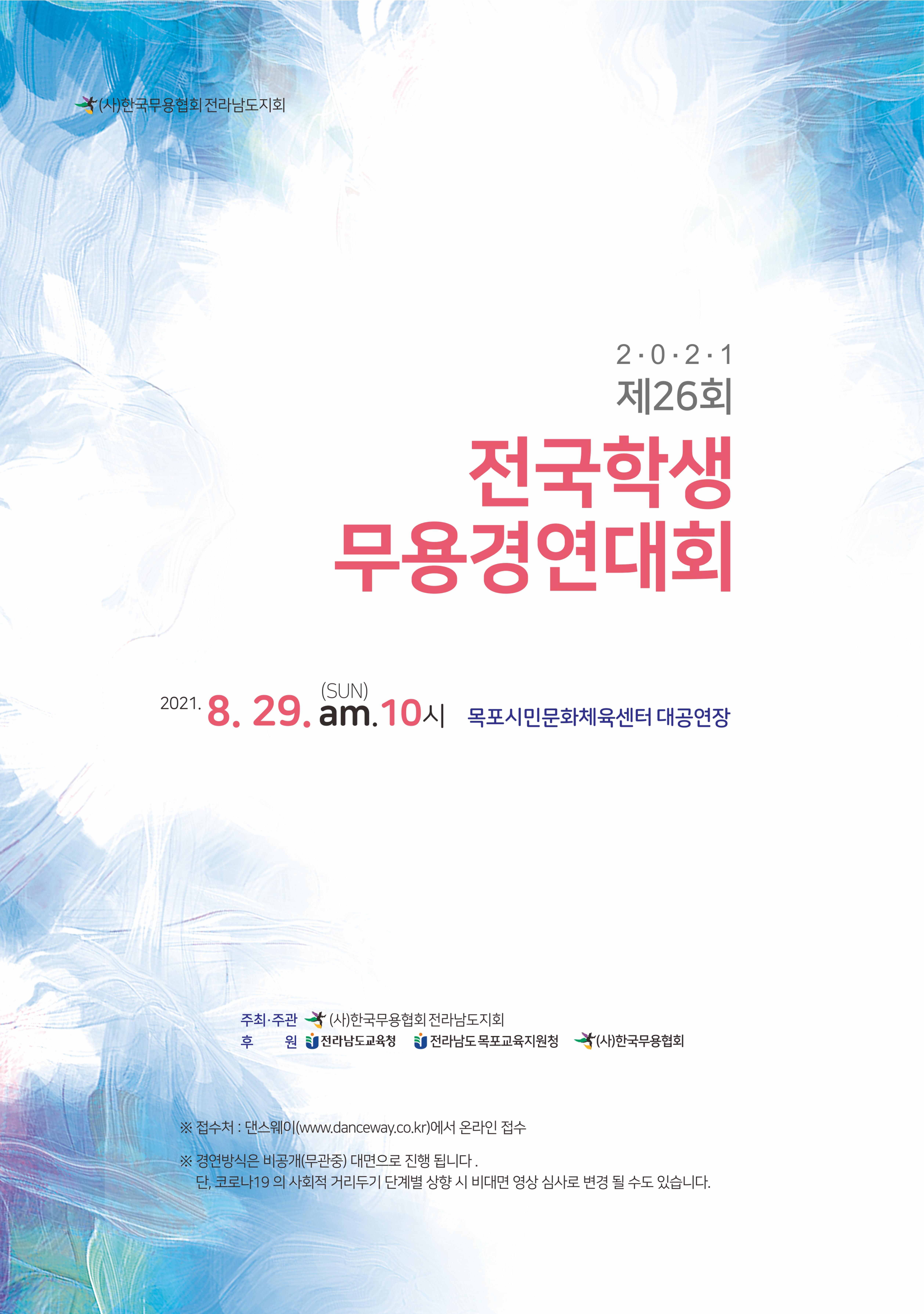 2021 제26회 전국학생 무용경연대회.jpg