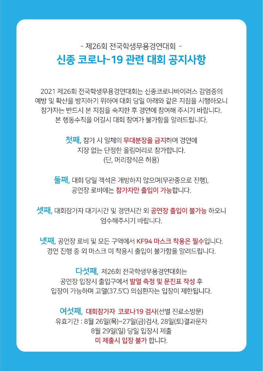 2021 제26회 전국학생 무용경연대회5.jpg
