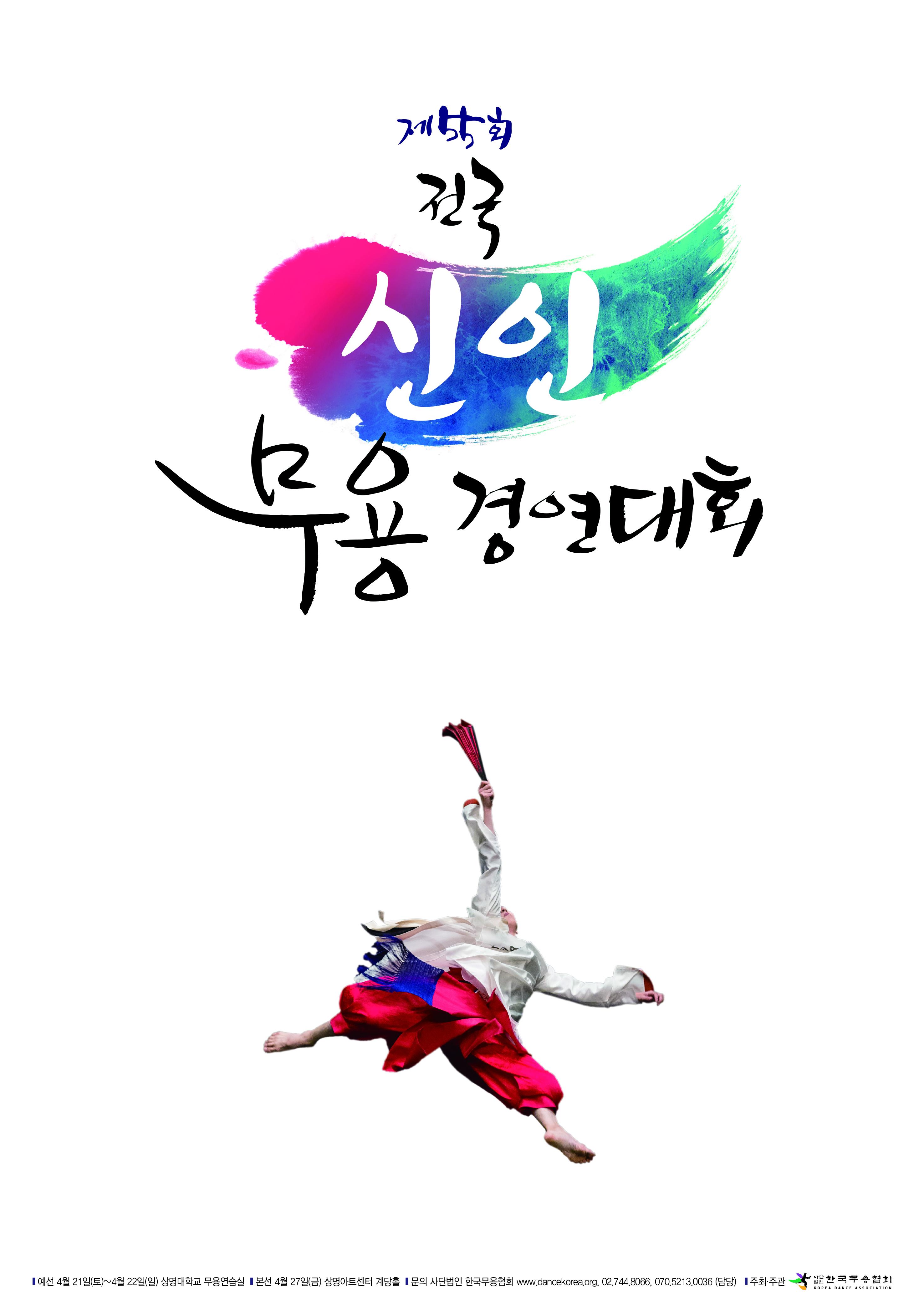 제55회전국신인무용경연 포스터 최종3.jpg