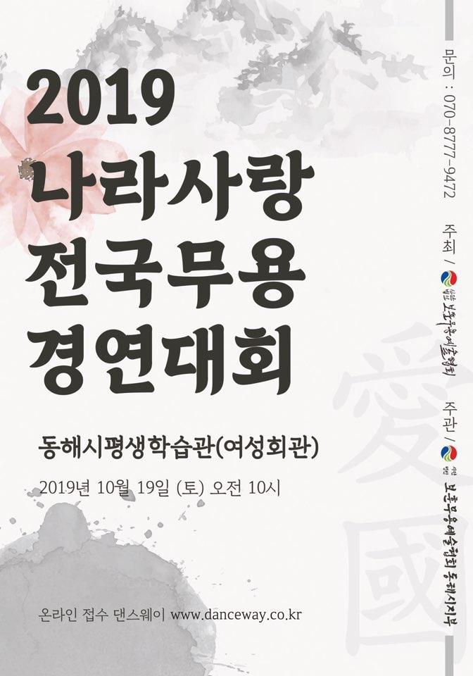 2019나라사랑 전국무용경연대회.jpg