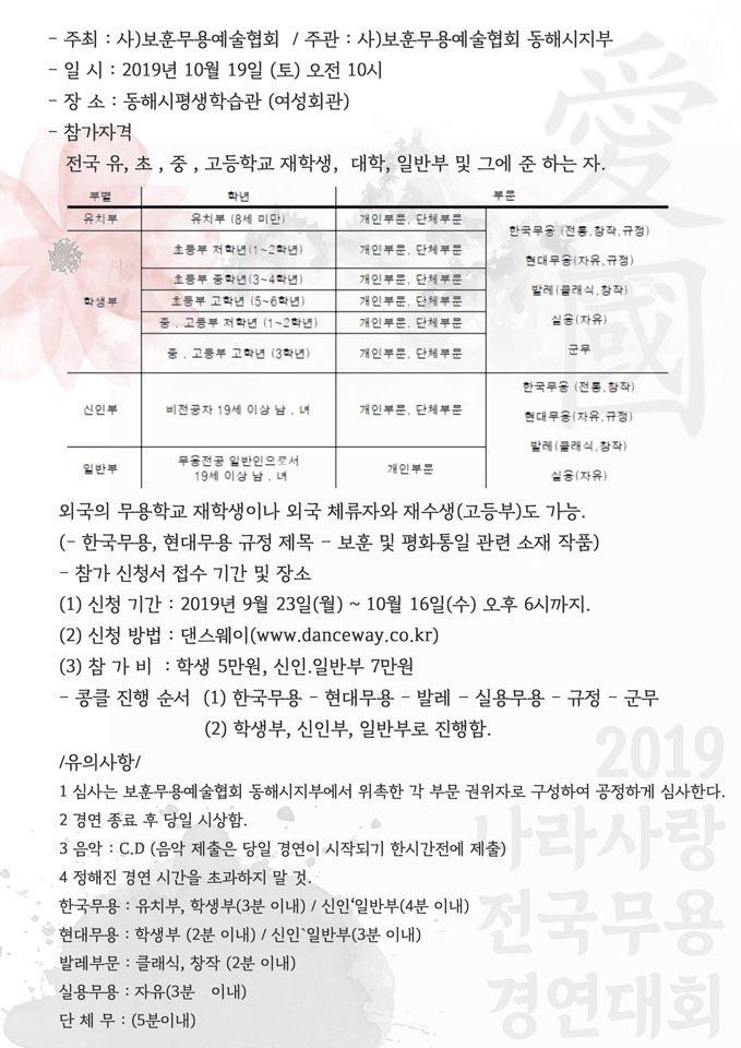 2019나라사랑 전국무용경연대회1.jpg
