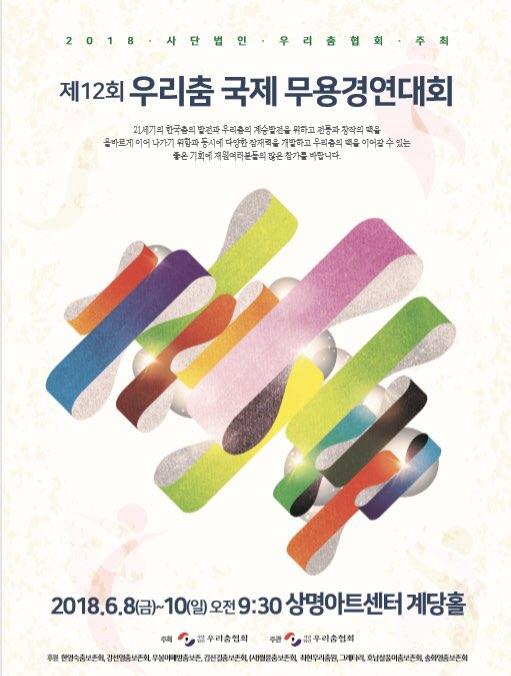 제12회 우리춤협회 포스토.jpg