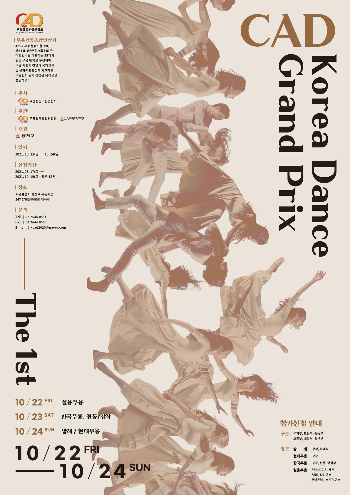 210929_제1회 CAD 코리아 댄스 그랑프리 콩쿨 포스터_A2_1.jpg