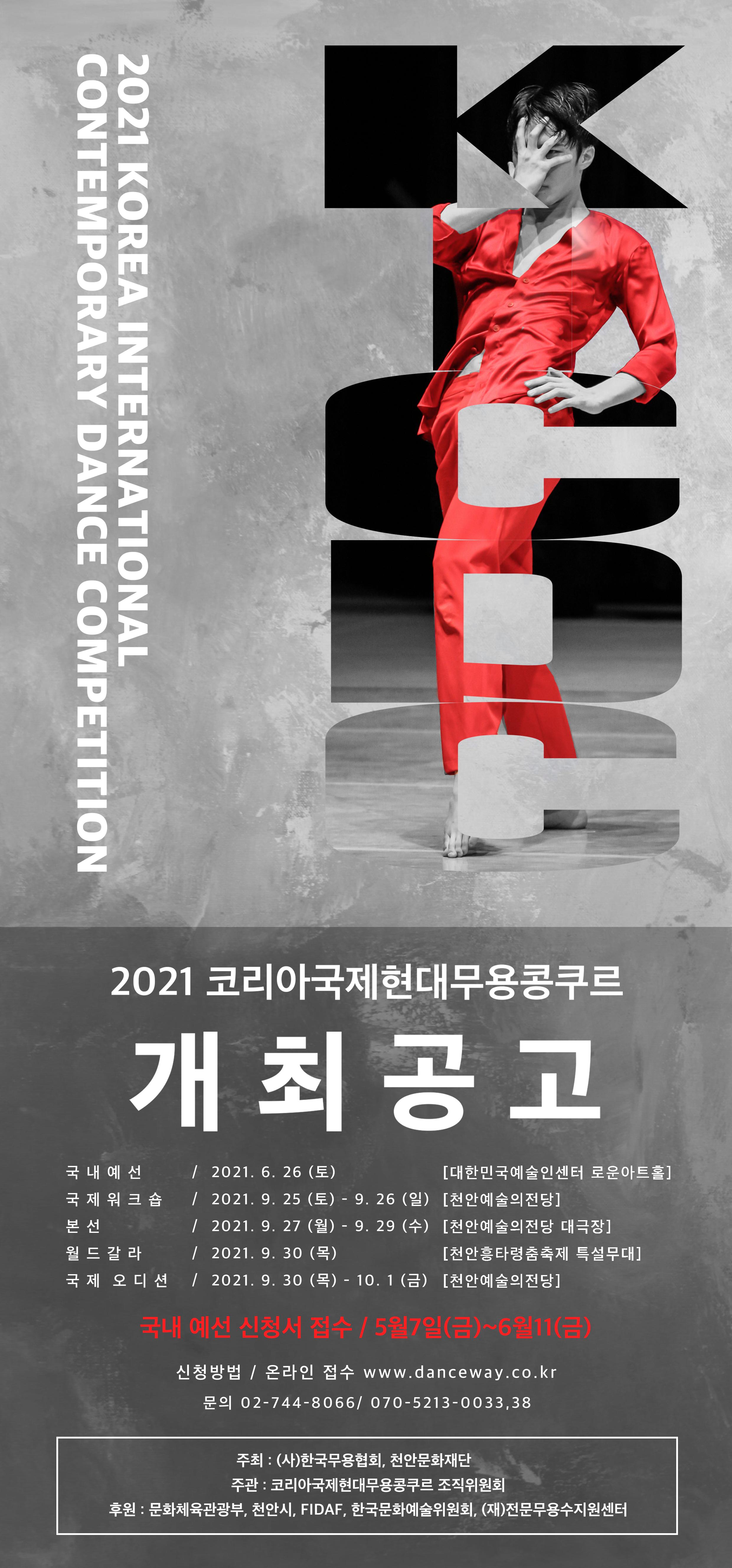 2021 코리아국제현대무용콩쿠르.png