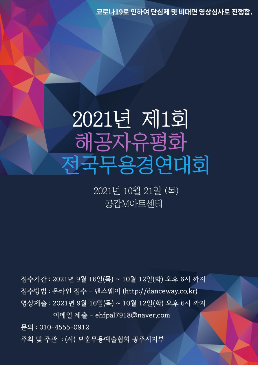2021 제1회 해공자유평화 전국무용경연대회1.png