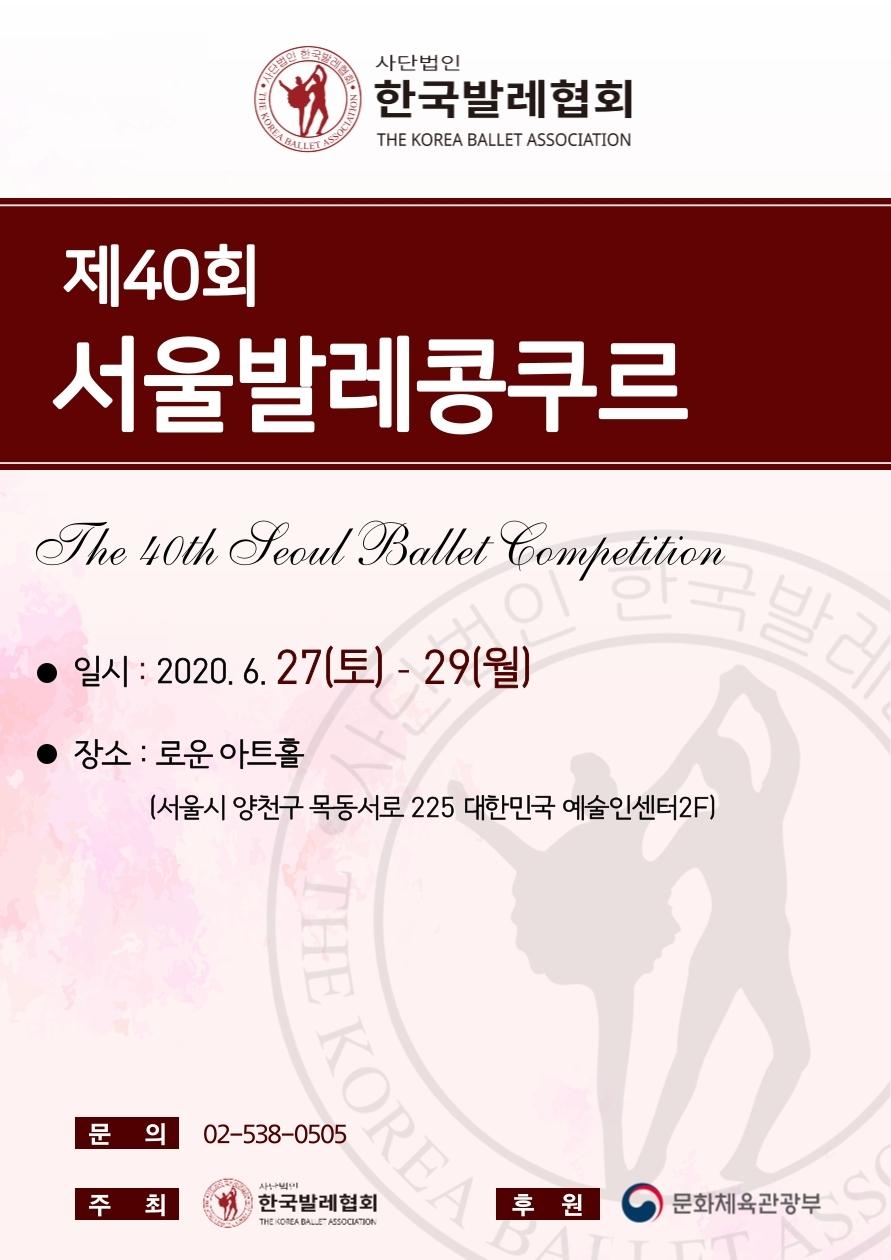 제40회 서울발레콩쿠르 포스터.jpg