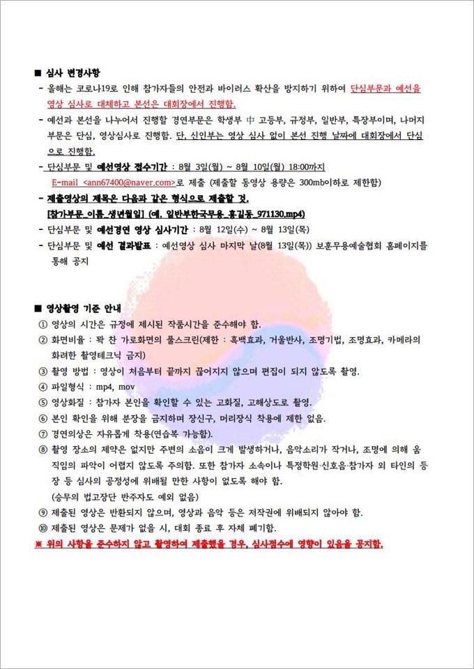 차세대 전국무용경연대회3.jpg