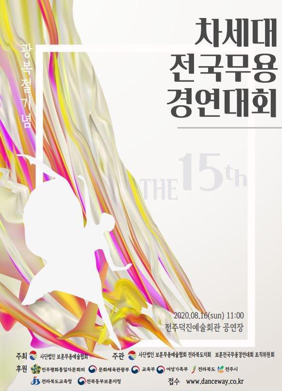 차세대 전국무용경연대회1.jpg