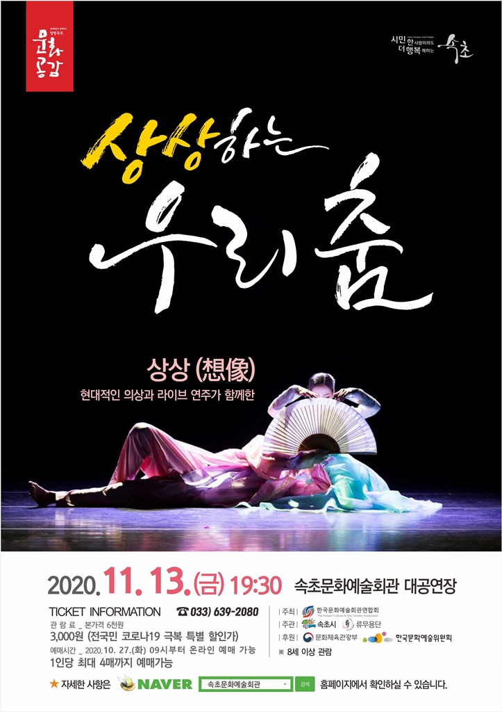 문화회관-우리춤(최종).jpg