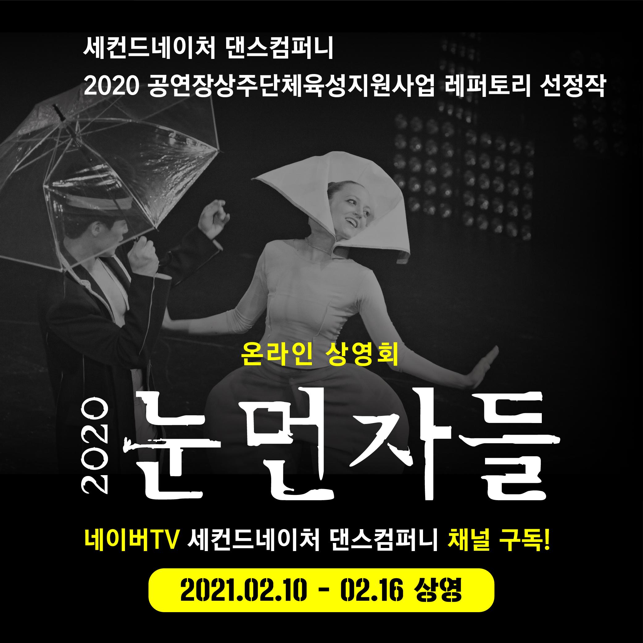 SNS공지_온라인상영회_검정.jpg