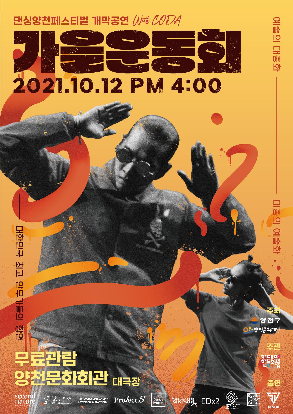 가을운동회 포스터 4시 최종.jpg