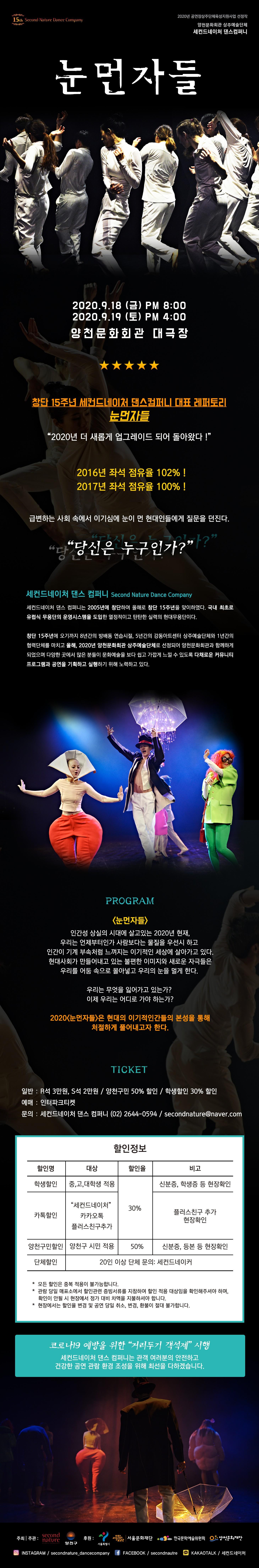 2020 눈먼자들 웹전단_(할인정보).jpg