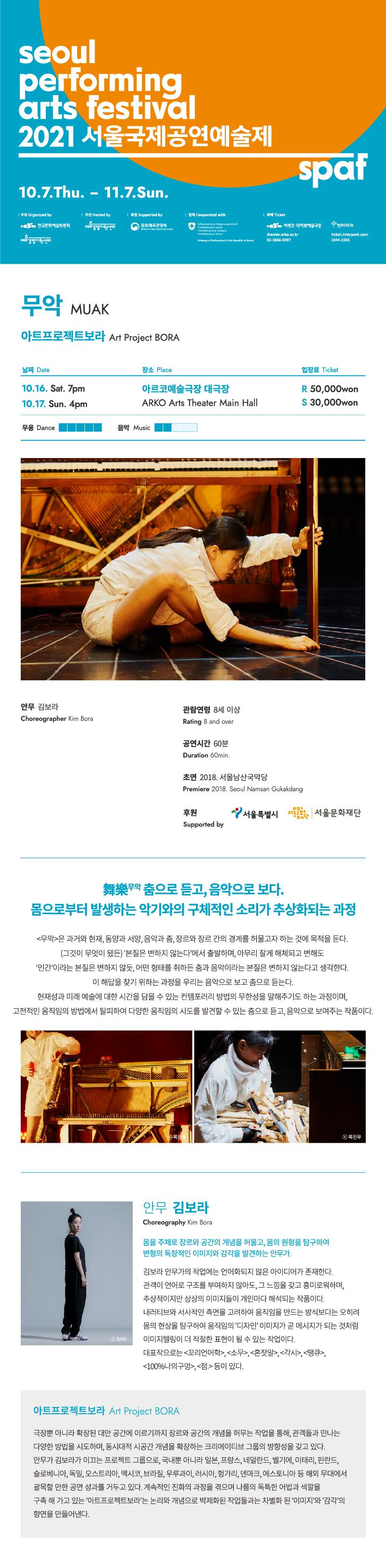 01._공연소개_6.jpg