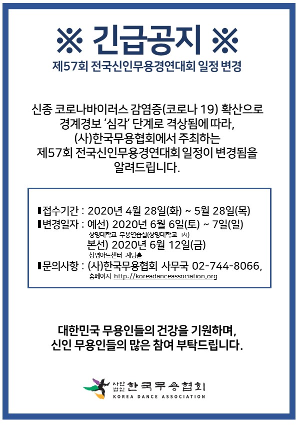 r긴급공지.png