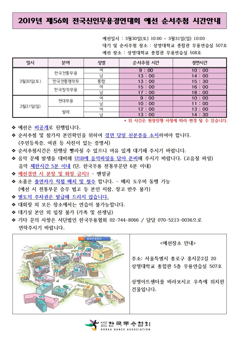 제56회 신인 예선,본선 순서추첨 안내_공고002.png