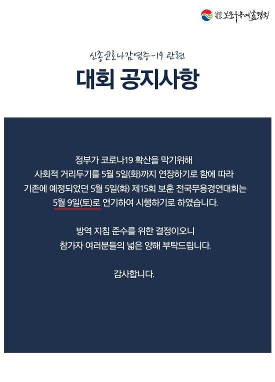제15회 보훈전국무용경연대회.jpg