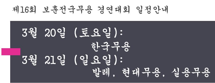 보훈무용예술협회 일정안내.PNG